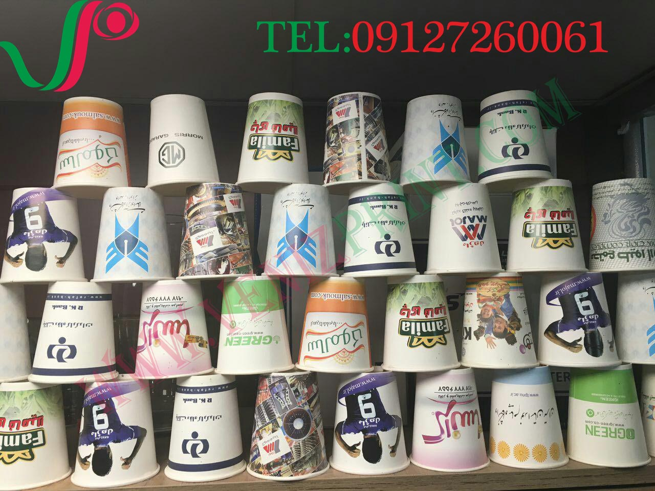 papercup0912726001